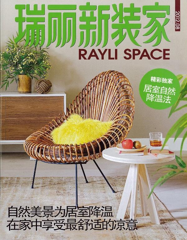 4 Rayli Space 瑞丽家居设计